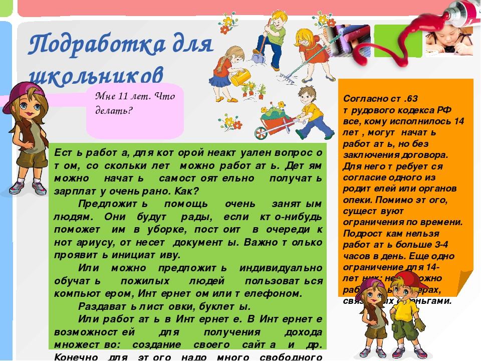 Подработка для школьников Согласно ст.63 трудового кодекса РФ все, кому испол...
