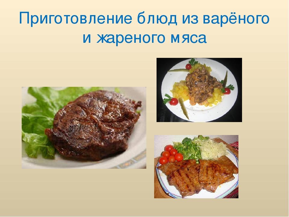 Рецепты из вареного мяса