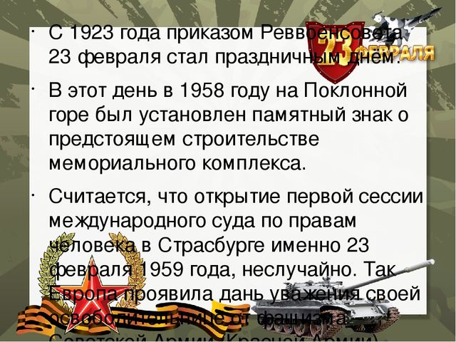 ❶Когда 23 февраля стал выходным днем|К дню защитника отечества|Иркутск. Один день из жизни города. °C|Pointless purchases revealed|}