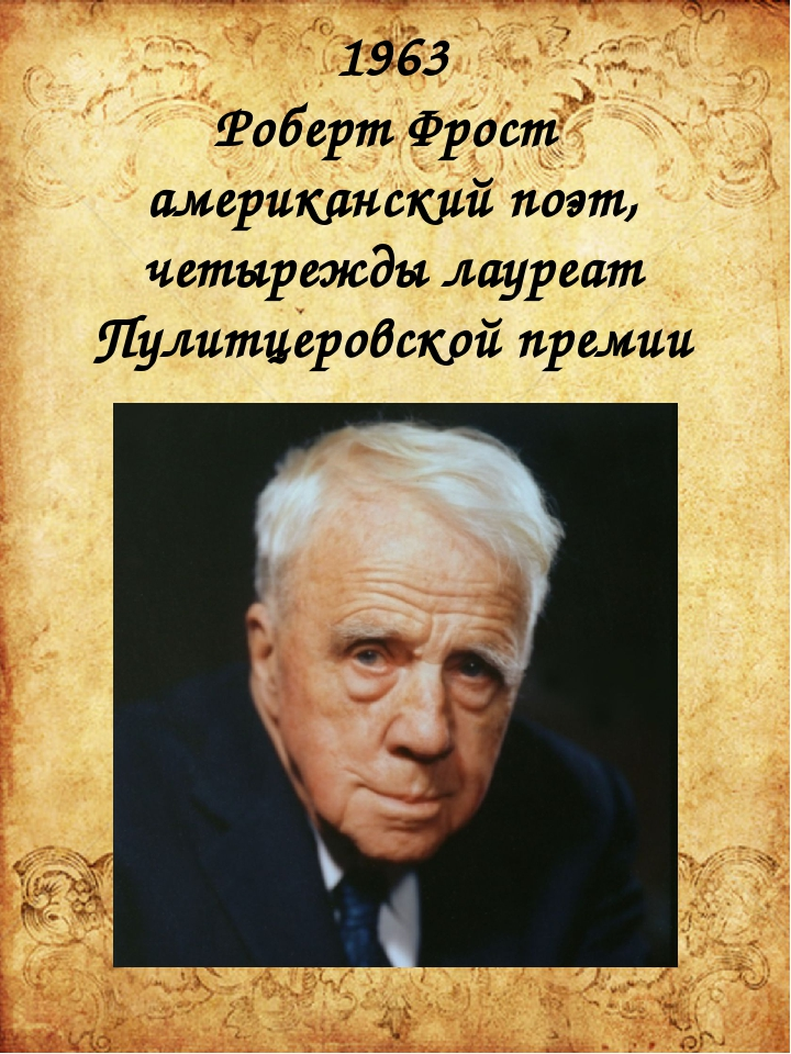 an analysis of the poetry of robert frost an american poet Analysis of robert frost's fire and ice essay 1087 words | 5 pages analysis of robert frost's fire and ice for robert frost, poetry and life were one and the same.