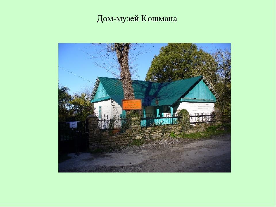 Дом-музей Кошмана