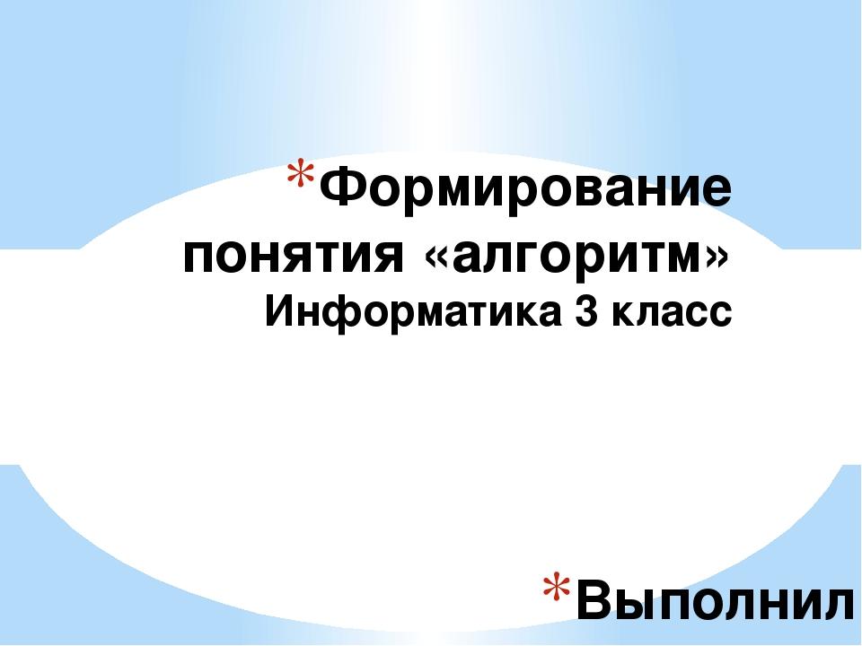 Выполнила: Погодина Ирина Владимировна, учитель МБОУ Школы №42 г.о.Самара Фор...