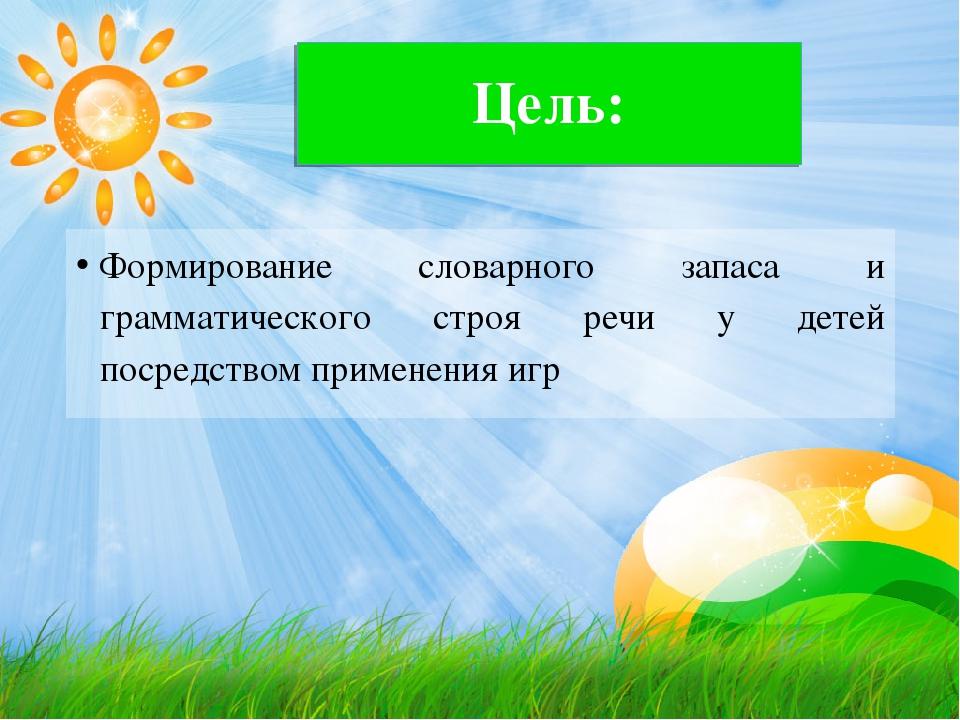 Цель: Формирование словарного запаса и грамматического строя речи у детей пос...