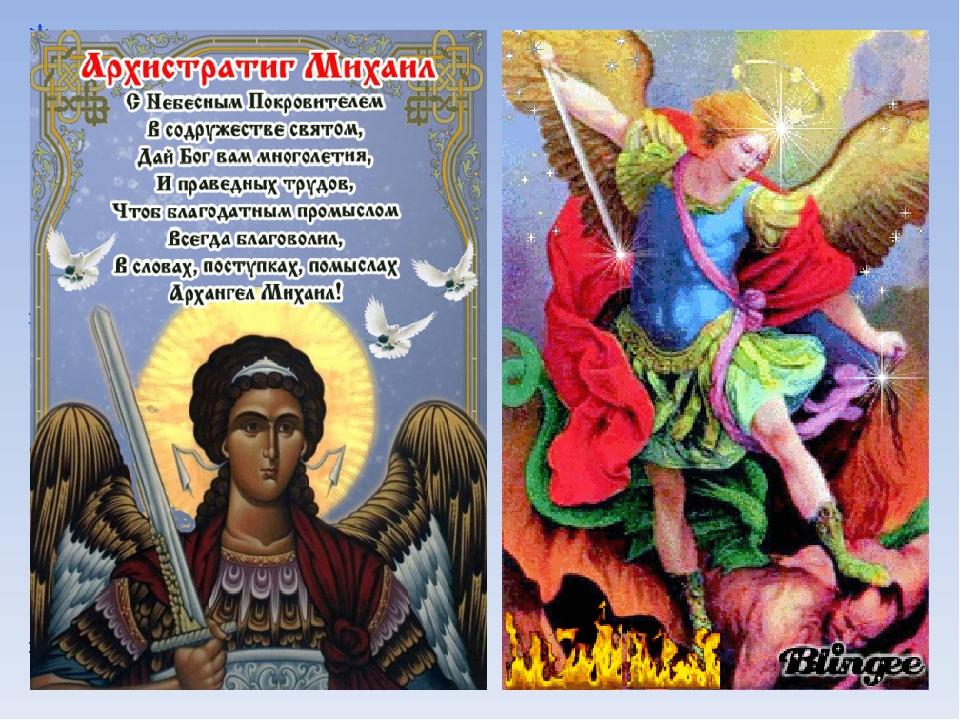 картинки михайлов день с праздником 19 сентября мнение, сложившееся после