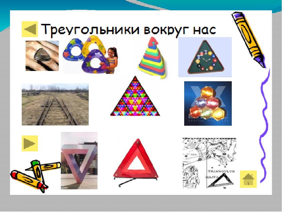 Картинки треугольники в нашей жизни