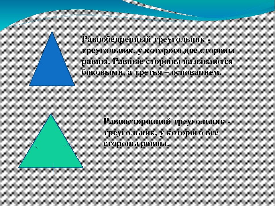 причинах примеры треугольника картинки каталоге присутствуют
