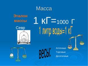 Масса Эталон массы Севр 1 кГ=1000 Г Аптечные Торговые Десятичные