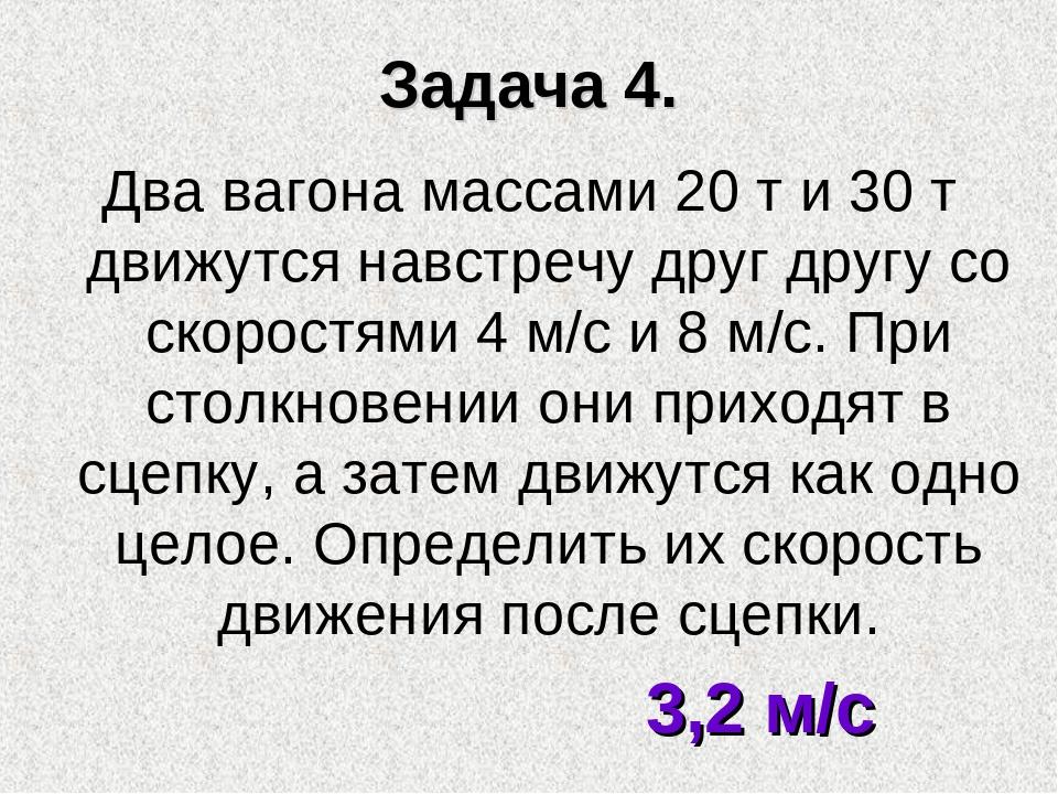 Задача 4. Два вагона массами 20 т и 30 т движутся навстречу друг другу со ско...