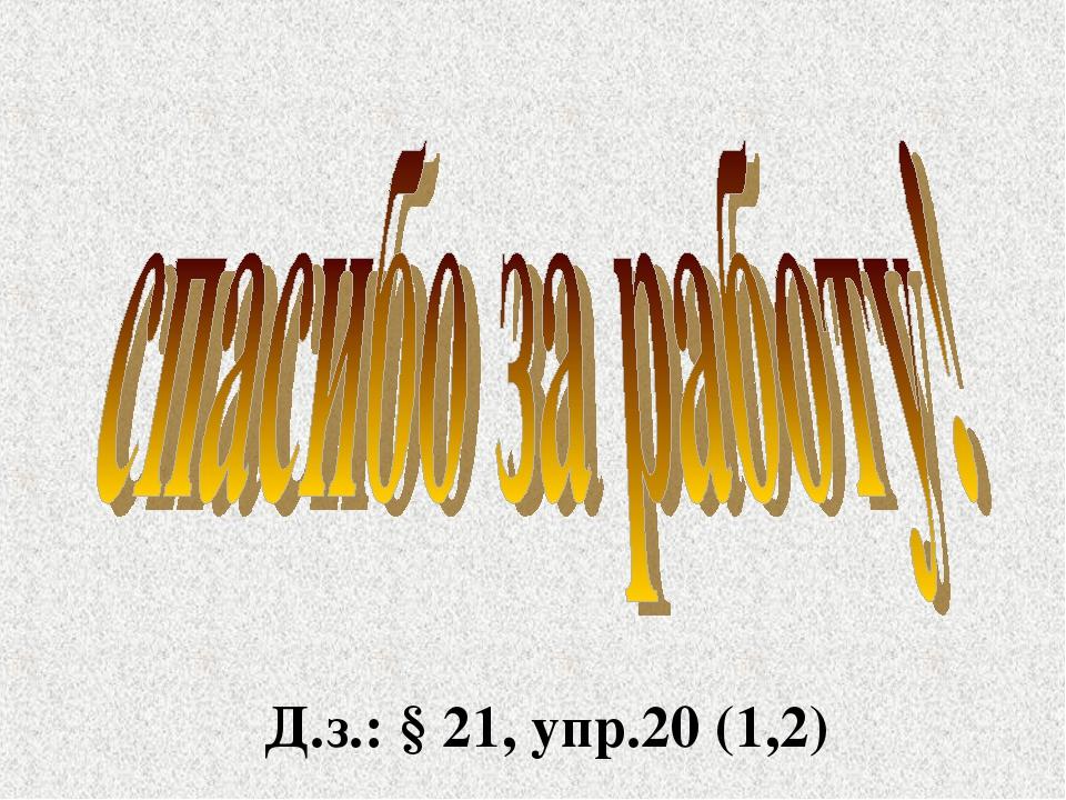 Д.з.: § 21, упр.20 (1,2)