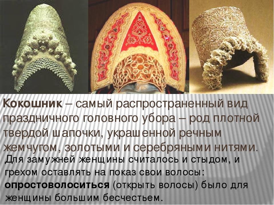 Кокошник – самый распространенный вид праздничного головного убора – род плот...