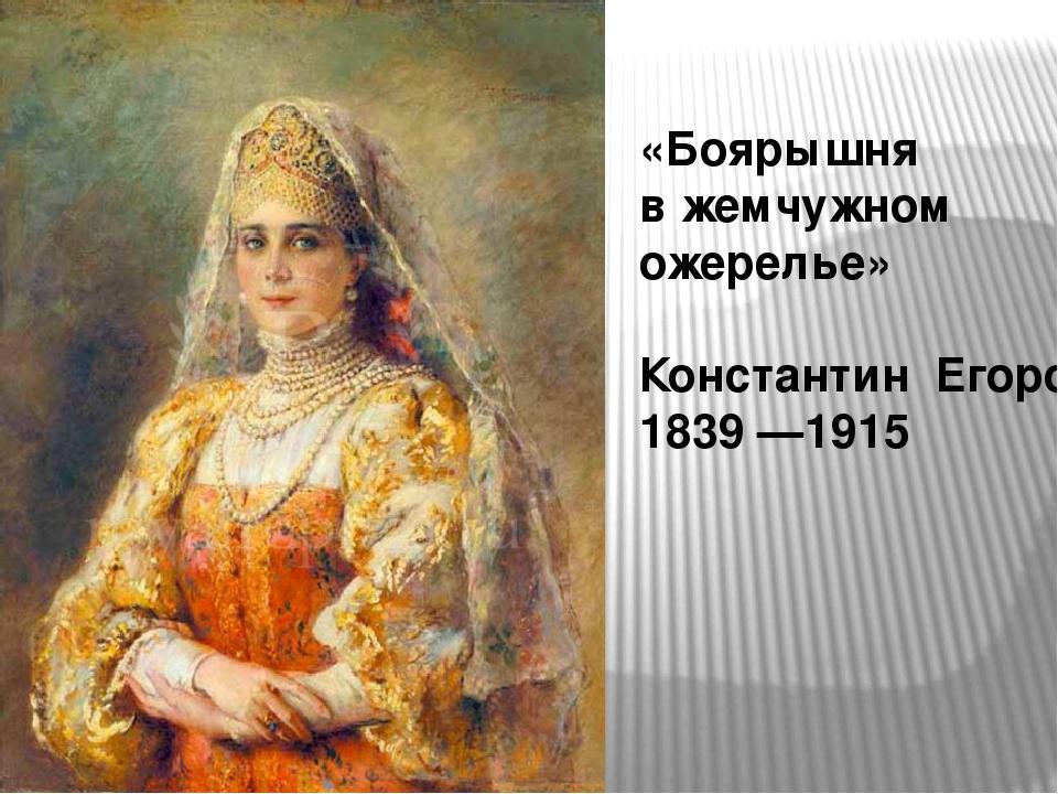 «Боярышня в жемчужном ожерелье» Константин Егорович Маковский 1839—1915