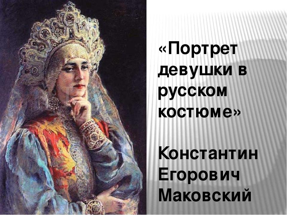 «Портрет девушки в русском костюме» Константин Егорович Маковский