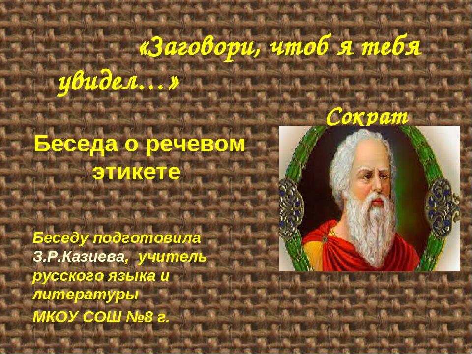 «Заговори, чтоб я тебя увидел…» Сократ Беседа о речевом этикете Беседу подгот...