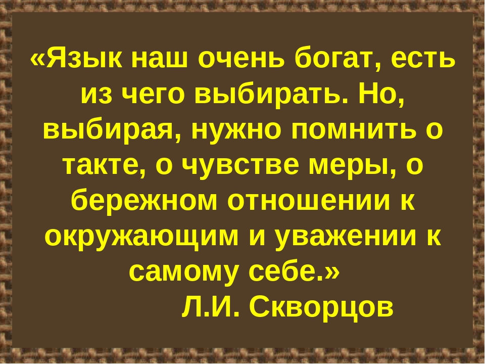 «Язык наш очень богат, есть из чего выбирать. Но, выбирая, нужно помнить о та...