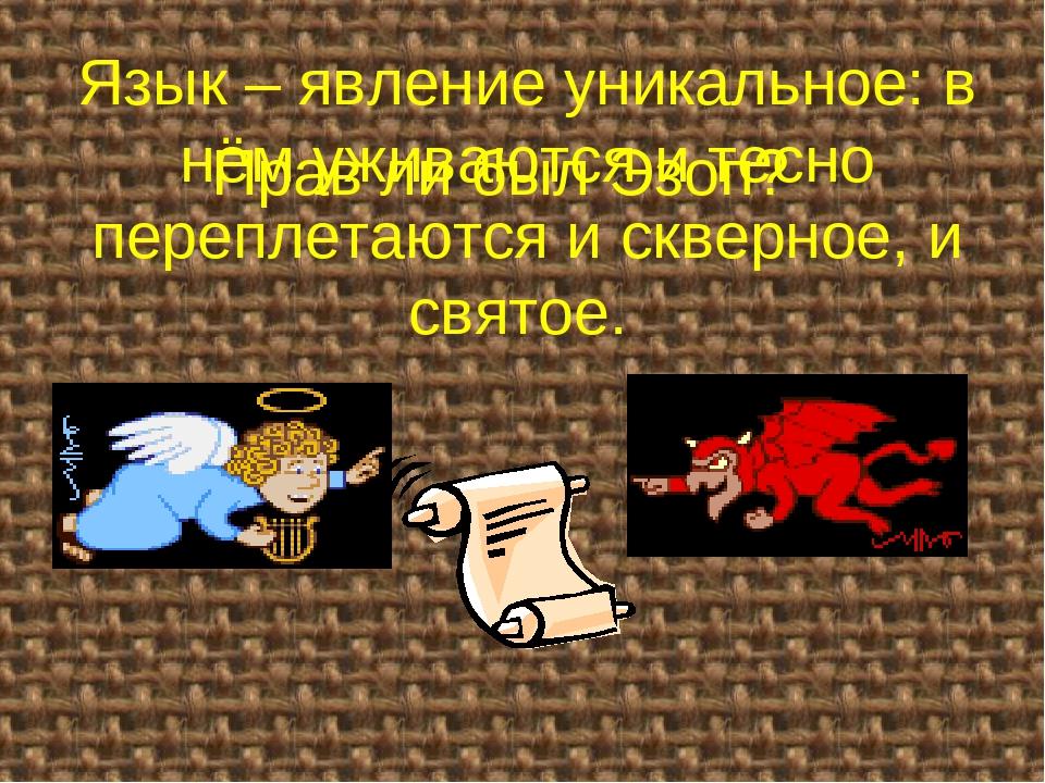 Язык – явление уникальное: в нём уживаются и тесно переплетаются и скверное,...