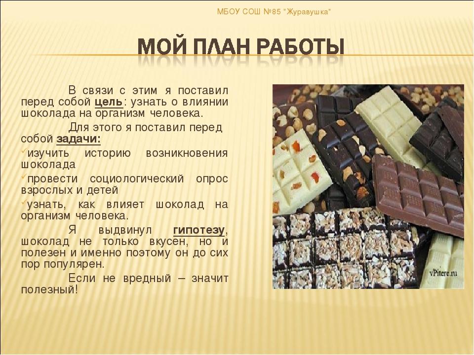 картинки про шоколад для проекта любви профессии