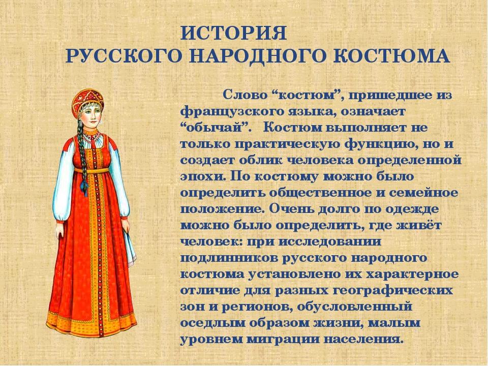 волосы история русских народных костюмов с картинками это один самых