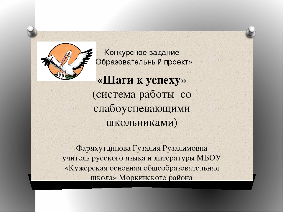 Конкурсное задание «Образовательный проект» «Шаги к успеху» (система работы с...