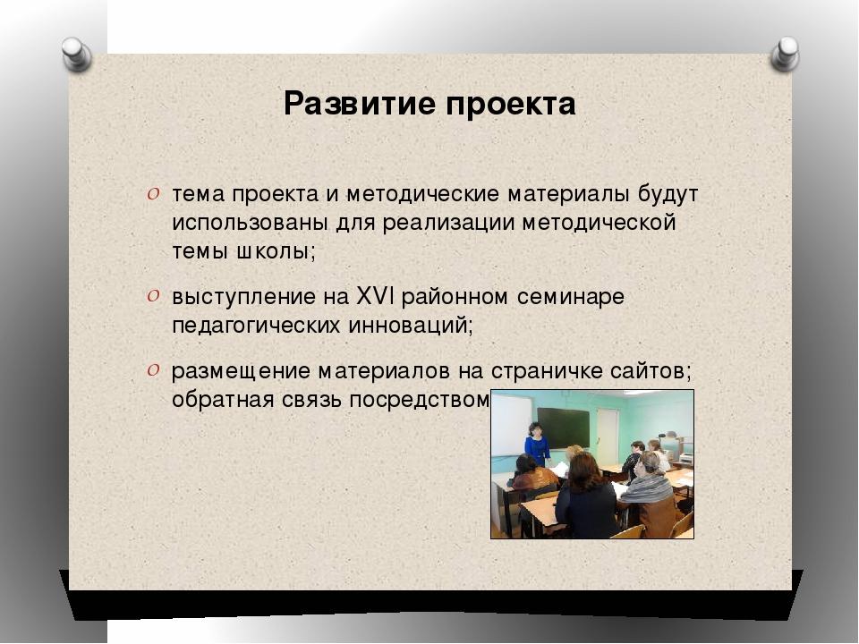 Развитие проекта тема проекта и методические материалы будут использованы для...