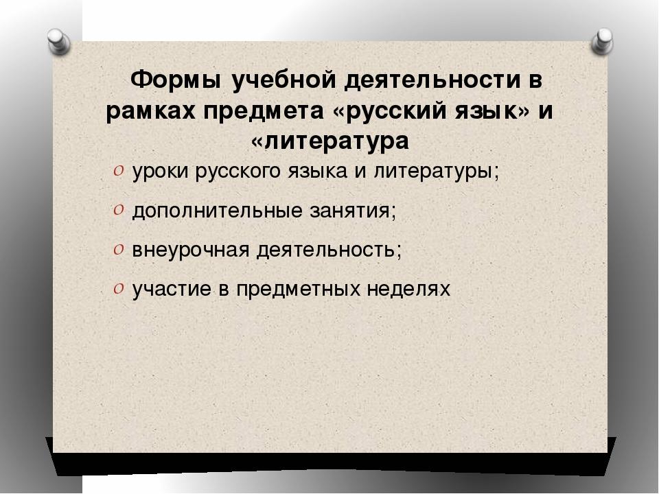 Формы учебной деятельности в рамках предмета «русский язык» и «литература ур...