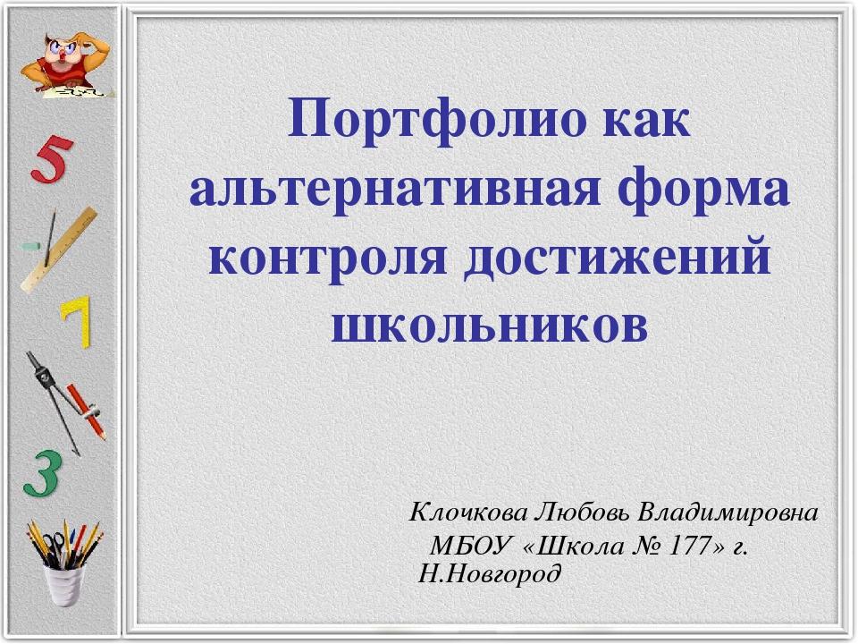 Портфолио как альтернативная форма контроля достижений школьников Клочкова Л...