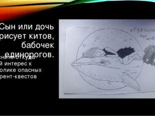 Сын или дочь рисует китов, бабочек единорогов. Выясните откуда такой интерес