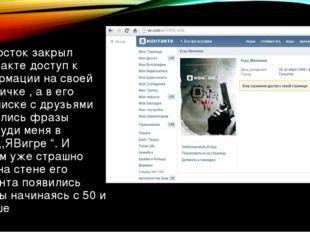 Подросток закрыл Вконтакте доступ к информации на своей страничке , а в его п