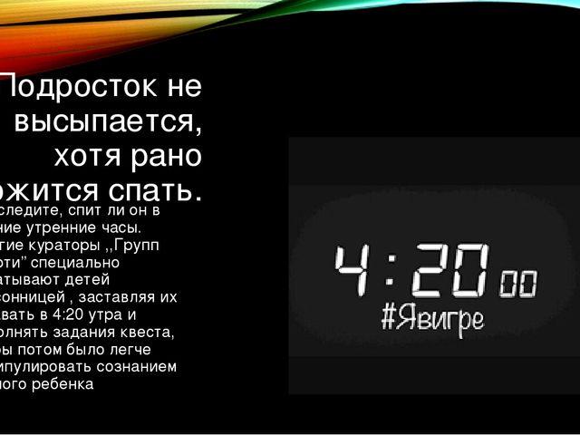 Подросток не высыпается, хотя рано ложится спать. Проследите, спит ли он в ра...