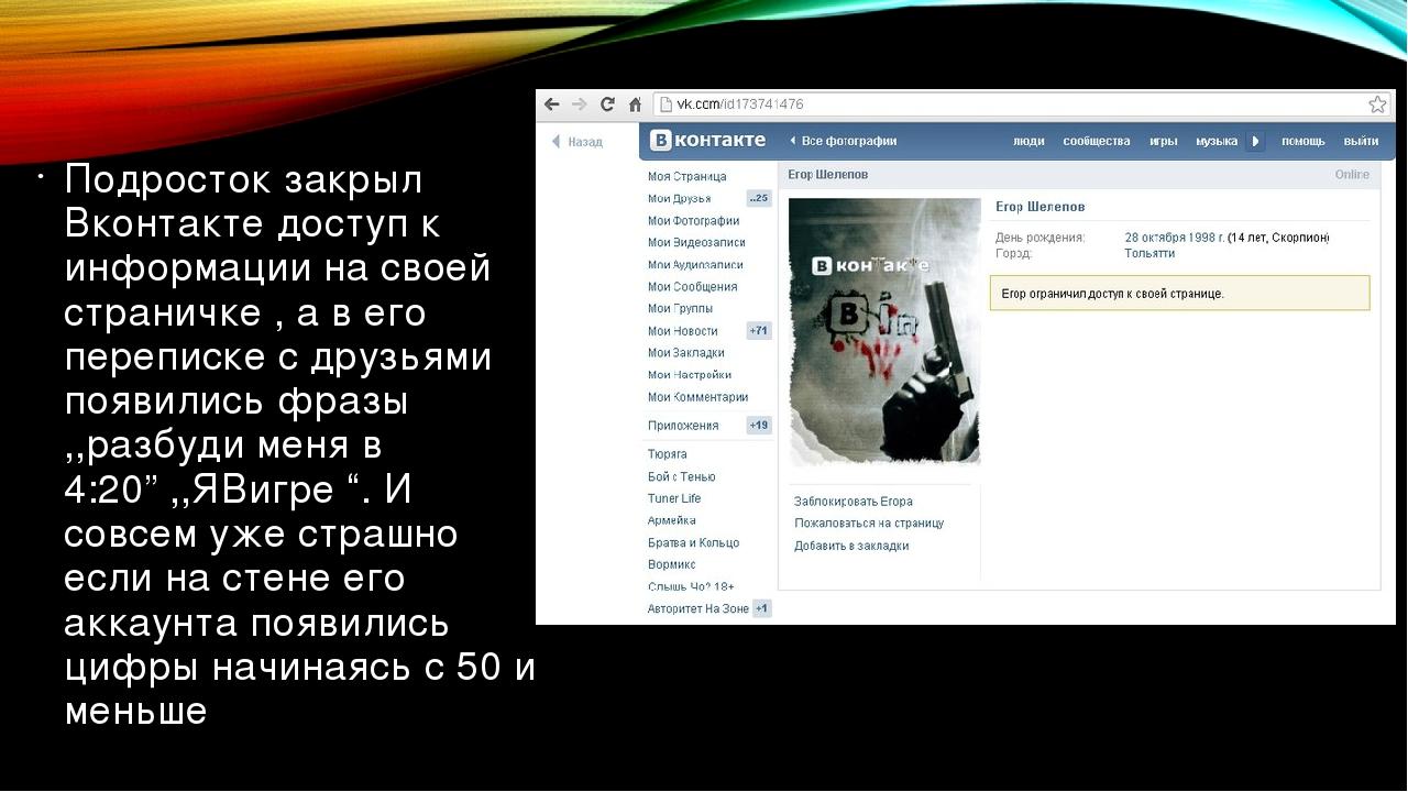 Подросток закрыл Вконтакте доступ к информации на своей страничке , а в его п...