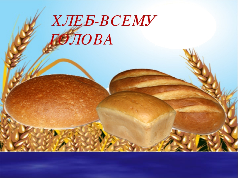 Картинки хлеб всему голова в детском саду, открытки