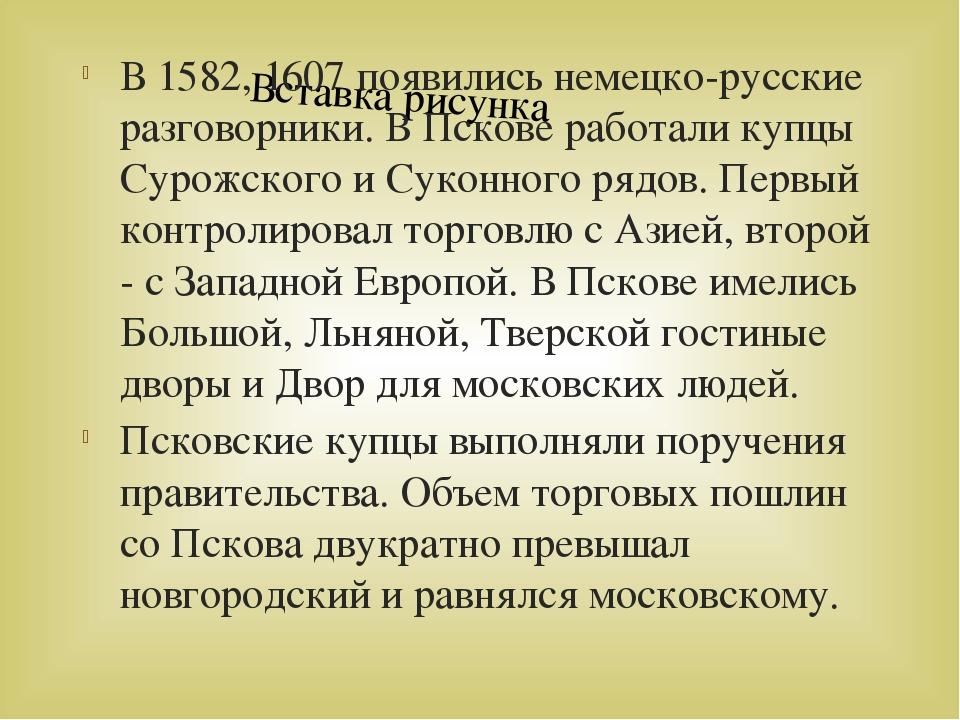 В 1582, 1607 появились немецко-русские разговорники. В Пскове работали купцы...