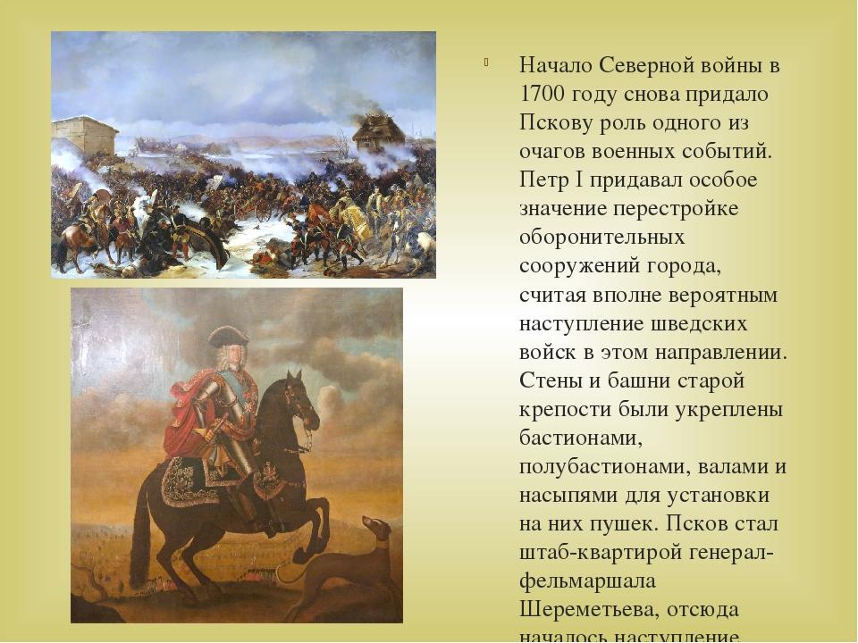 Начало Северной войны в 1700 году снова придало Пскову роль одного из очагов...