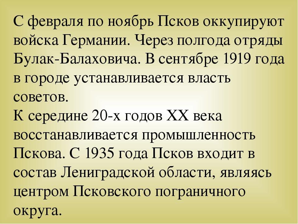 С февраля по ноябрь Псков оккупируют войска Германии. Через полгода отряды Бу...