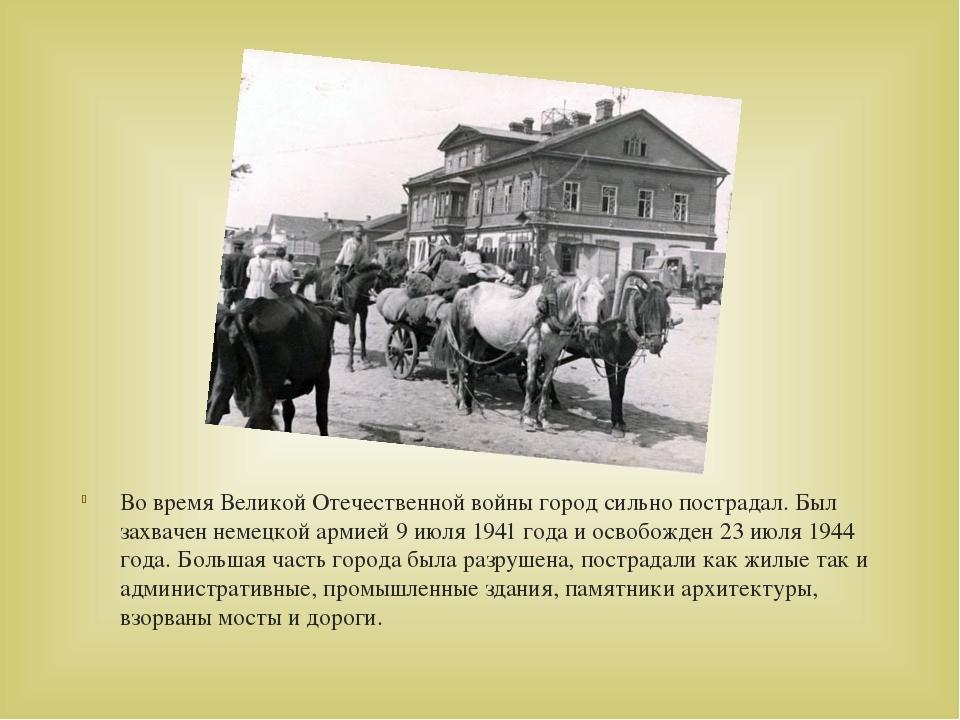 Во время Великой Отечественной войны город сильно пострадал. Был захвачен нем...