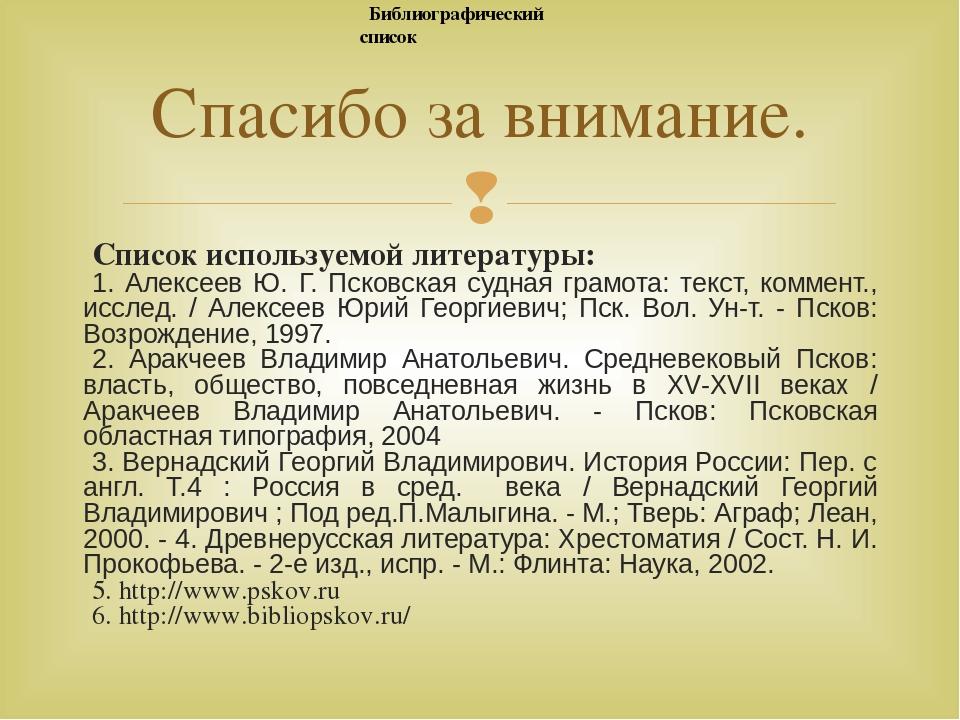 Список используемой литературы: 1. Алексеев Ю. Г. Псковская судная грамота: т...