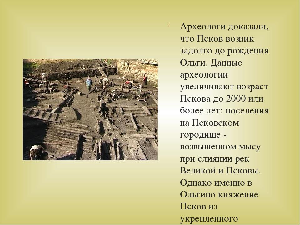 Археологи доказали, что Псков возник задолго до рождения Ольги. Данные археол...