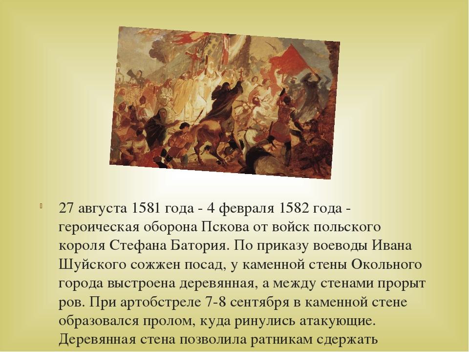27 августа 1581 года - 4 февраля 1582 года - героическая оборона Пскова от во...