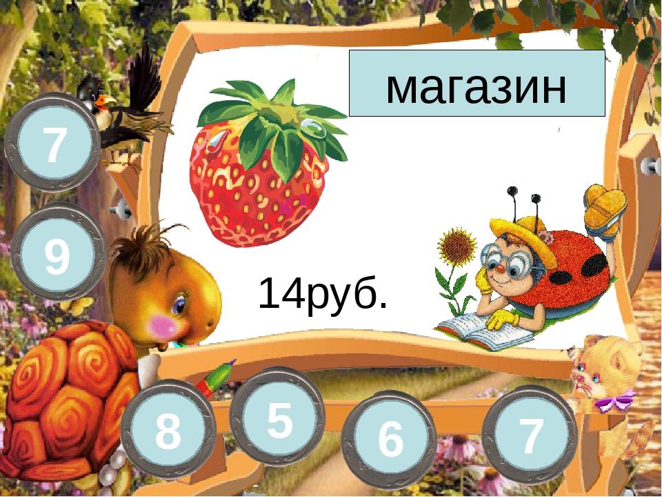 магазин 14руб. 8 6 5 7 7 9
