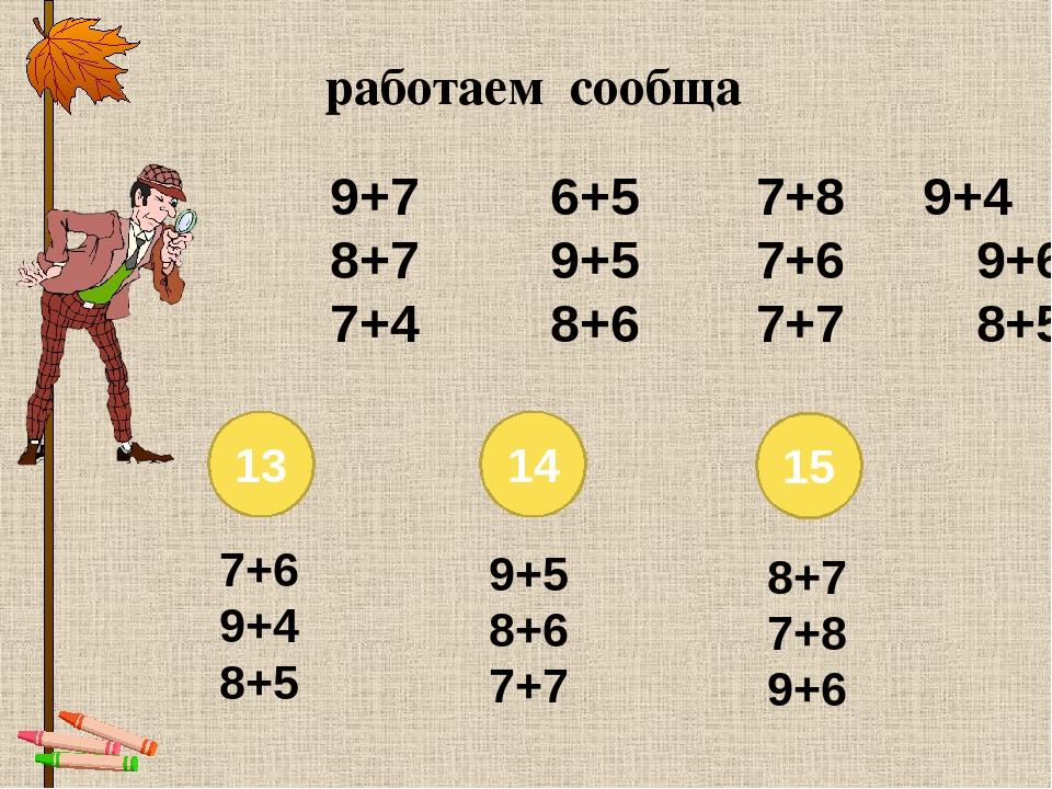 9+7 6+5 7+8 9+4 8+7 9+5 7+6 9+6 7+4 8+6 7+7 8+5 работаем сообща 13 14 1...
