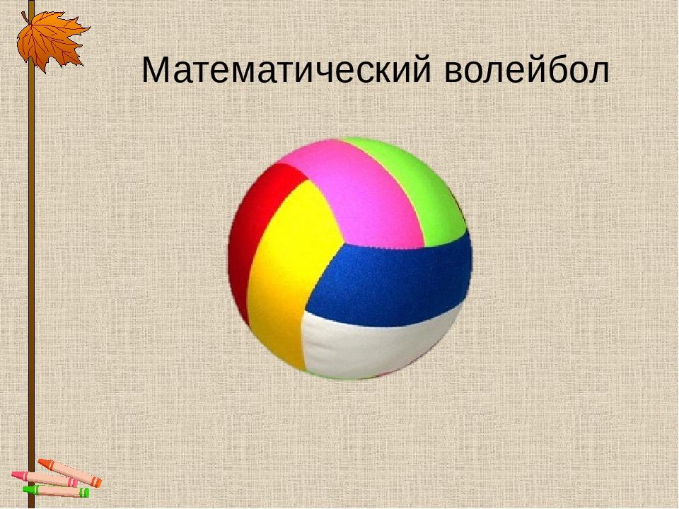Математический волейбол