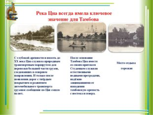 Река Цна всегда имела ключевое значение для Тамбова С глубокой древности и вп
