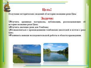 Цель: Получение исторических сведений об истории названия реки Цны Задачи: Из