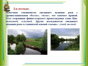 . 2-я легенда: Известные топонимисты связывают название реки с древнеславянс