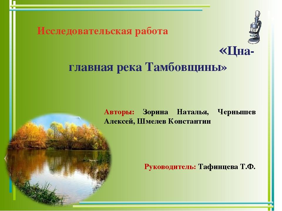 Исследовательская работа «Цна-главная река Тамбовщины» Авторы: Зорина Наталья...