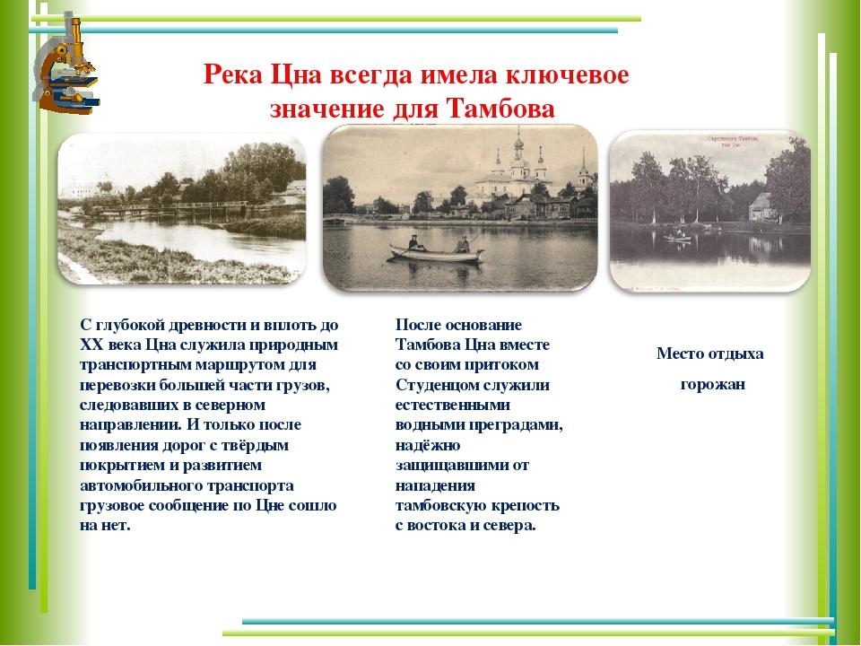 Река Цна всегда имела ключевое значение для Тамбова С глубокой древности и вп...