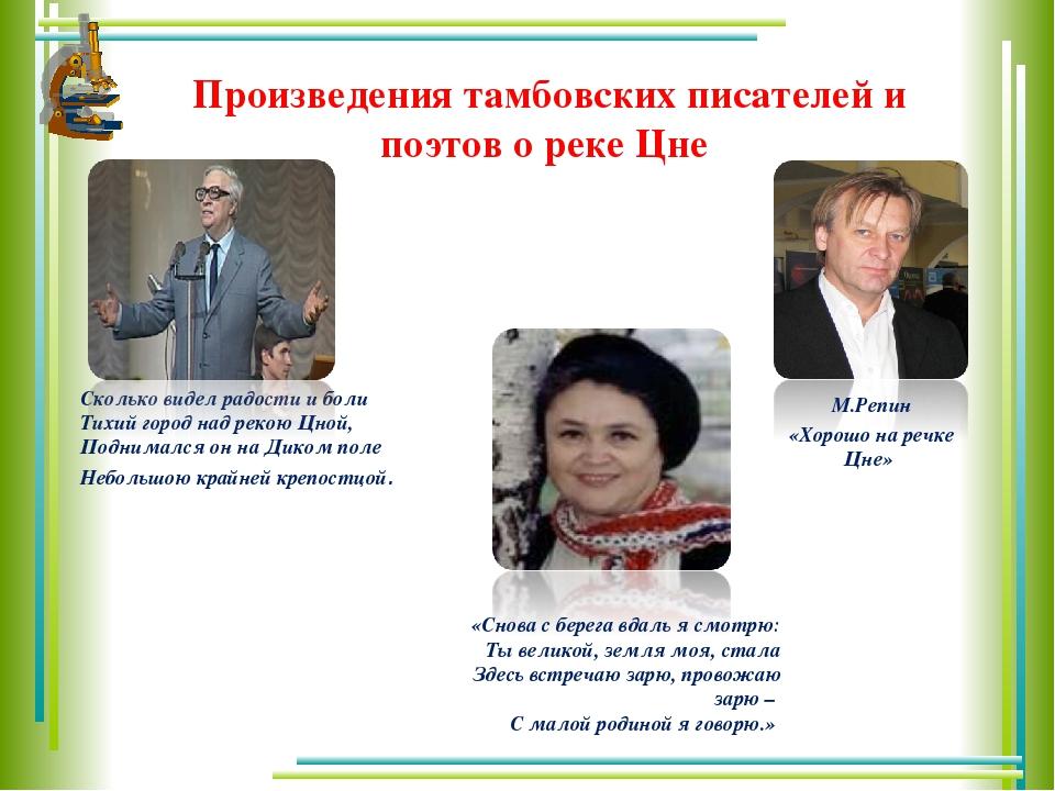 Произведения тамбовских писателей и поэтов о реке Цне Сколько видел радости и...