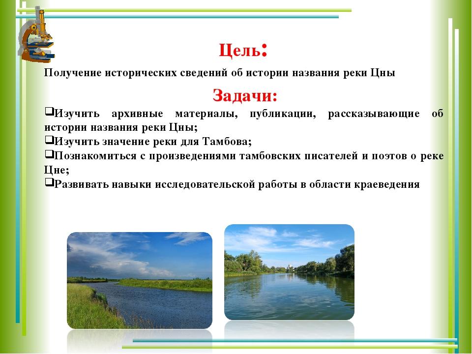 Цель: Получение исторических сведений об истории названия реки Цны Задачи: Из...