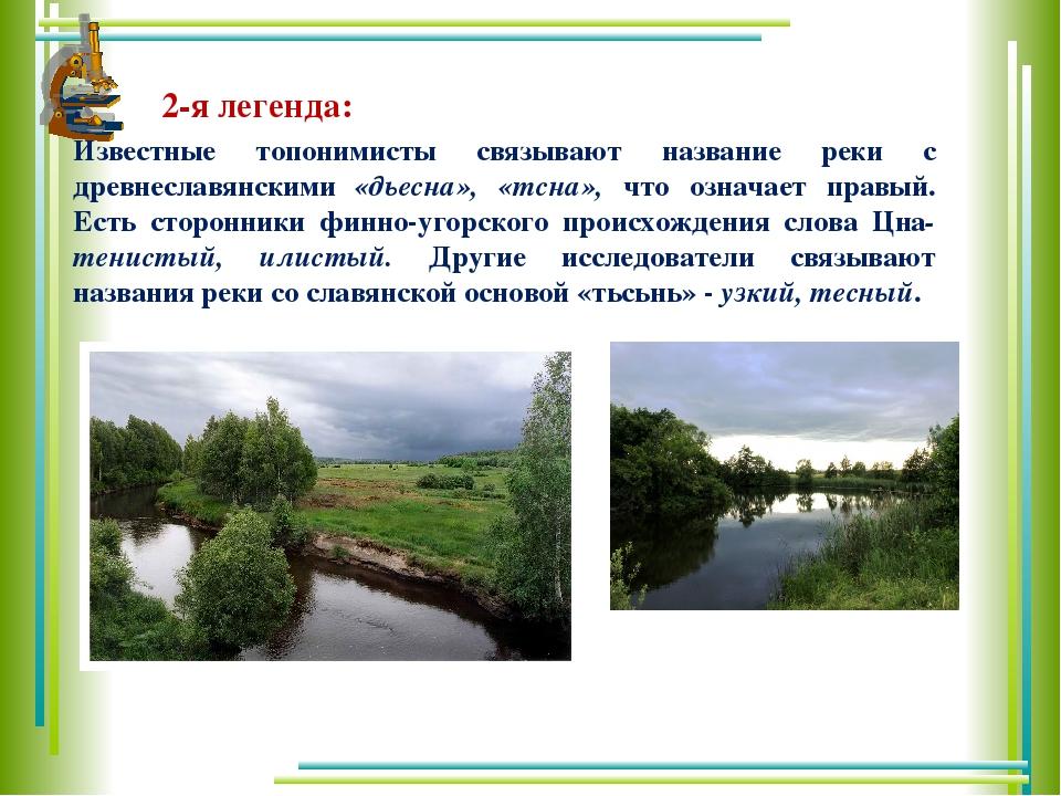 . 2-я легенда: Известные топонимисты связывают название реки с древнеславянс...