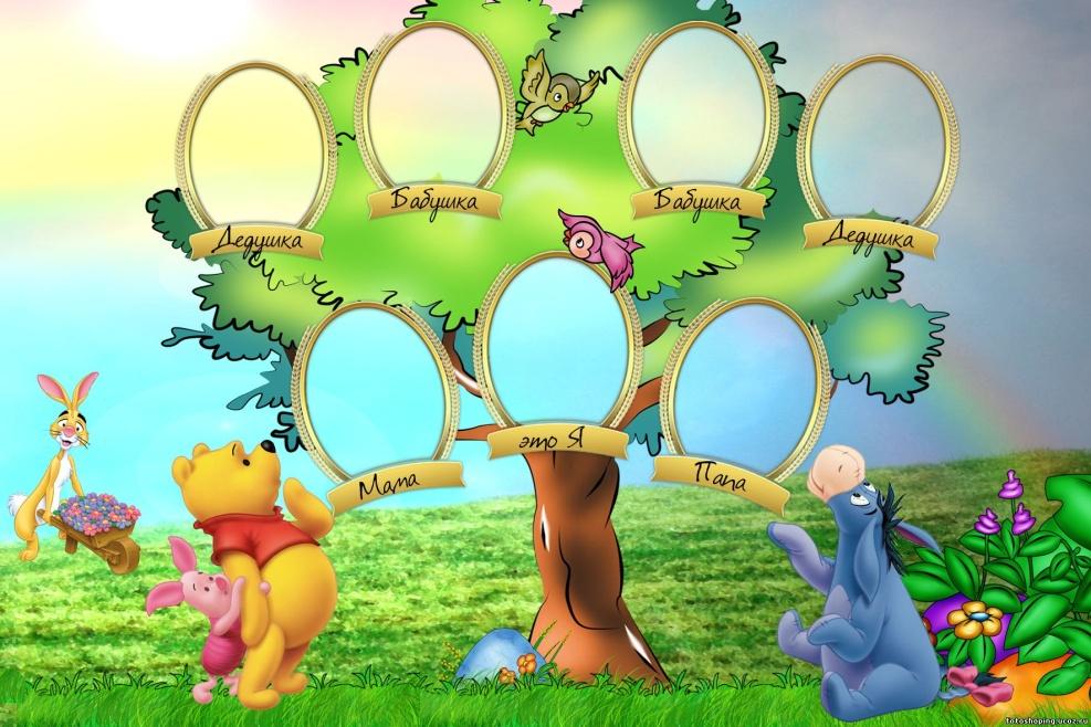 семейное дерево ввиньетки онлайн