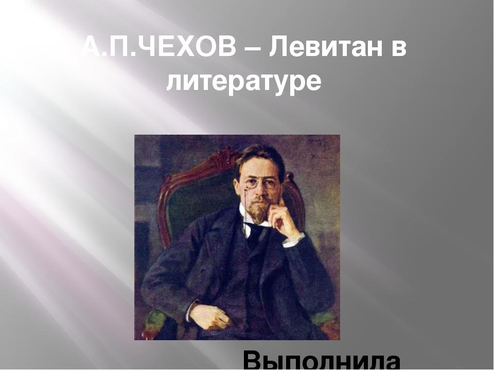 Чехова с левитаном знакомство